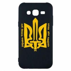 Чехол для Samsung J5 2015 Україна понад усе! Воля або смерть!