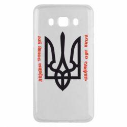 Чохол для Samsung J5 2016 Україна понад усе! Воля або смерть!