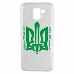 Чохол для Samsung J6 Україна понад усе! Воля або смерть!