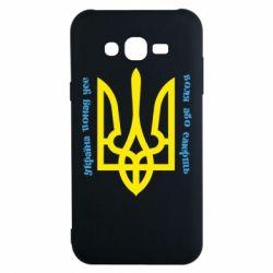 Чохол для Samsung J7 2015 Україна понад усе! Воля або смерть!