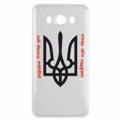 Чохол для Samsung J7 2016 Україна понад усе! Воля або смерть!