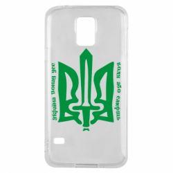 Чехол для Samsung S5 Україна понад усе! Воля або смерть!