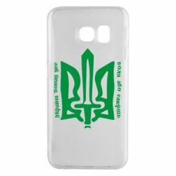 Чехол для Samsung S6 EDGE Україна понад усе! Воля або смерть!