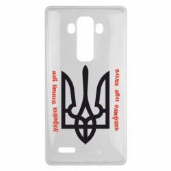 Чехол для LG G4 Україна понад усе! Воля або смерть! - FatLine