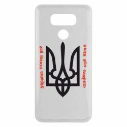 Чехол для LG G6 Україна понад усе! Воля або смерть! - FatLine