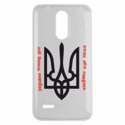 Чехол для LG K7 2017 Україна понад усе! Воля або смерть! - FatLine