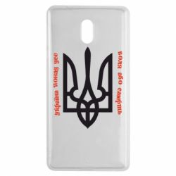 Чехол для Nokia 3 Україна понад усе! Воля або смерть! - FatLine