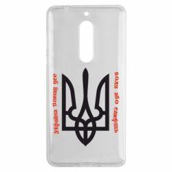 Чехол для Nokia 5 Україна понад усе! Воля або смерть! - FatLine