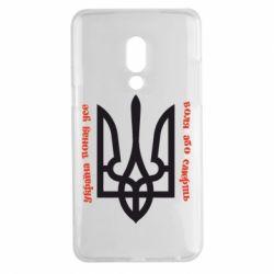 Чехол для Meizu 15 Plus Україна понад усе! Воля або смерть! - FatLine