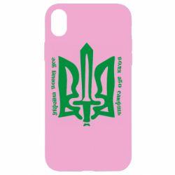 Чохол для iPhone XR Україна понад усе! Воля або смерть!