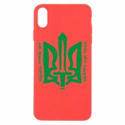Чехол для iPhone Xs Max Україна понад усе! Воля або смерть!
