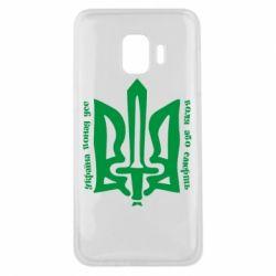 Чохол для Samsung J2 Core Україна понад усе! Воля або смерть!