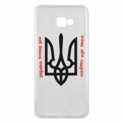 Чохол для Samsung J4 Plus 2018 Україна понад усе! Воля або смерть!
