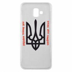 Чохол для Samsung J6 Plus 2018 Україна понад усе! Воля або смерть!