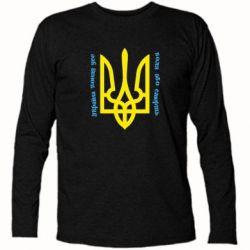 Футболка с длинным рукавом Україна понад усе! Воля або смерть! - FatLine