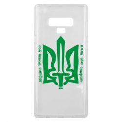 Чохол для Samsung Note 9 Україна понад усе! Воля або смерть!
