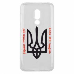 Чехол для Meizu 16 Україна понад усе! Воля або смерть! - FatLine
