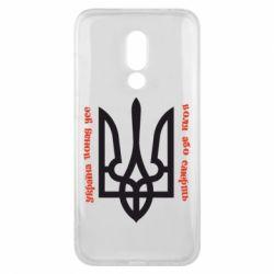 Чехол для Meizu 16x Україна понад усе! Воля або смерть! - FatLine