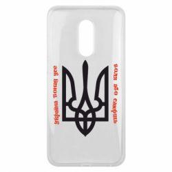 Чехол для Meizu 16 plus Україна понад усе! Воля або смерть! - FatLine