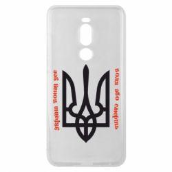 Чехол для Meizu Note 8 Україна понад усе! Воля або смерть! - FatLine