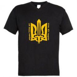 Мужская футболка  с V-образным вырезом Україна понад усе! Воля або смерть!