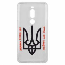 Чехол для Meizu V8 Pro Україна понад усе! Воля або смерть! - FatLine