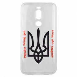 Чехол для Meizu X8 Україна понад усе! Воля або смерть! - FatLine
