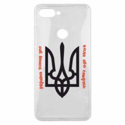 Чехол для Xiaomi Mi8 Lite Україна понад усе! Воля або смерть!
