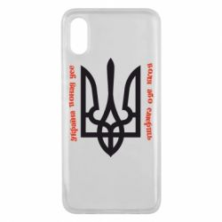 Чехол для Xiaomi Mi8 Pro Україна понад усе! Воля або смерть!