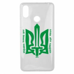 Чехол для Xiaomi Mi Max 3 Україна понад усе! Воля або смерть!