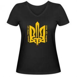 Женская футболка с V-образным вырезом Україна понад усе! Воля або смерть!