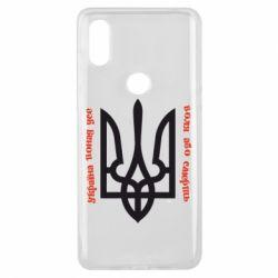 Чехол для Xiaomi Mi Mix 3 Україна понад усе! Воля або смерть!