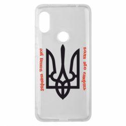Чехол для Xiaomi Redmi Note 6 Pro Україна понад усе! Воля або смерть! - FatLine