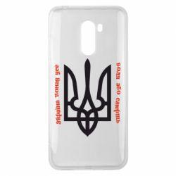 Чехол для Xiaomi Pocophone F1 Україна понад усе! Воля або смерть! - FatLine