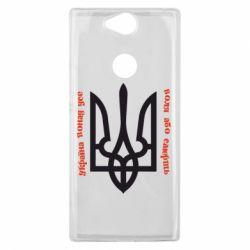 Чехол для Sony Xperia XA2 Plus Україна понад усе! Воля або смерть! - FatLine