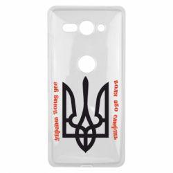Чехол для Sony Xperia XZ2 Compact Україна понад усе! Воля або смерть! - FatLine