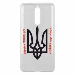 Чехол для Nokia 8 Україна понад усе! Воля або смерть! - FatLine