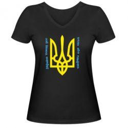 Женская футболка с V-образным вырезом Україна понад усе! Воля або смерть! - FatLine