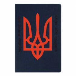 Блокнот А5 Україна понад усе! Воля або смерть!