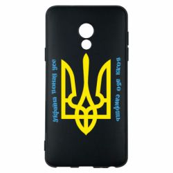 Чехол для Meizu 15 Lite Україна понад усе! Воля або смерть! - FatLine