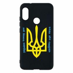 Чехол для Mi A2 Lite Україна понад усе! Воля або смерть! - FatLine