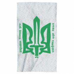 Рушник Україна понад усе! Воля або смерть!
