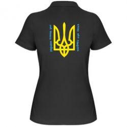 Женская футболка поло Україна понад усе! Воля або смерть! - FatLine