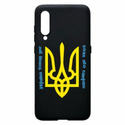 Чехол для Xiaomi Mi9 Україна понад усе! Воля або смерть!