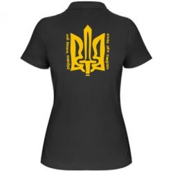 Женская футболка поло Україна понад усе! Воля або смерть!