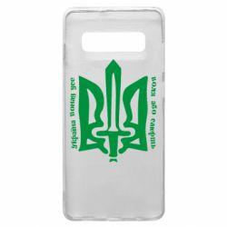 Чехол для Samsung S10+ Україна понад усе! Воля або смерть!