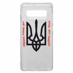Чохол для Samsung S10+ Україна понад усе! Воля або смерть!