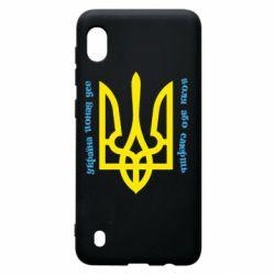 Чохол для Samsung A10 Україна понад усе! Воля або смерть!