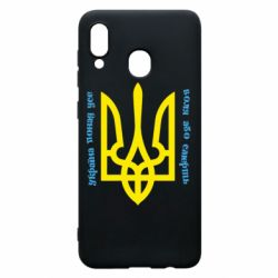 Чохол для Samsung A20 Україна понад усе! Воля або смерть!