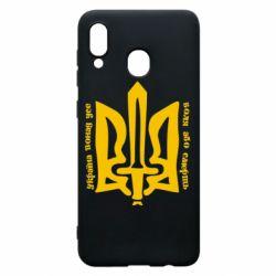 Чехол для Samsung A30 Україна понад усе! Воля або смерть!